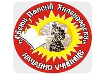 НУ Св. Паисий Хилендарски - НУ Св. Паисий Хилендарски - Нова Загора